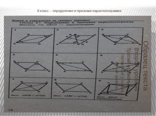 8 класс – определение и признаки параллелограмма