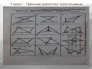 7 класс – Признаки равенства треугольников.