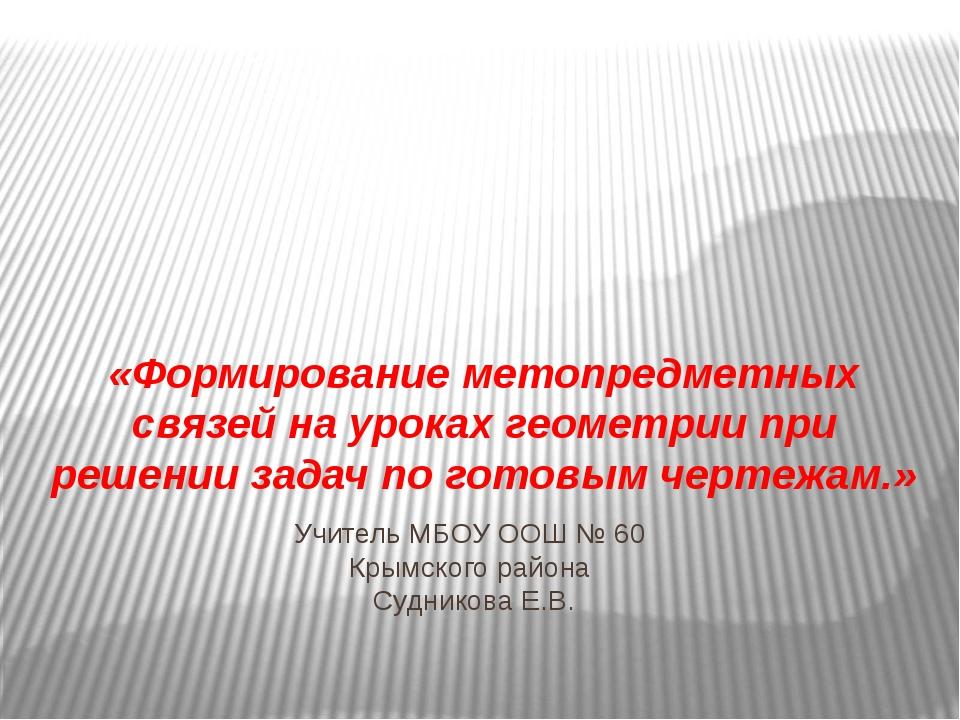 Учитель МБОУ ООШ № 60 Крымского района Судникова Е.В. «Формирование метопредм...