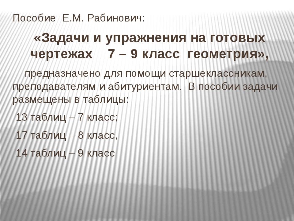 Пособие Е.М. Рабинович: «Задачи и упражнения на готовых чертежах 7 – 9 класс...