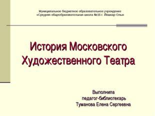 История Московского Художественного Театра Выполнила педагог-библиотекарь Ту