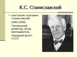 К.С. Станиславский Константин Сергеевич Станиславский (1863-1938). Театральны