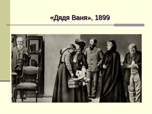 «Дядя Ваня», 1899