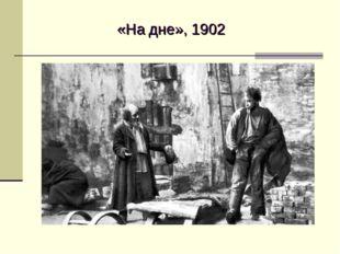 «На дне», 1902