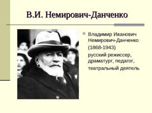 В.И. Немирович-Данченко Владимир Иванович Немирович-Данченко (1868-1943) русс