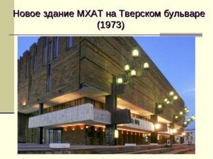 Новое здание МХАТ на Тверском бульваре (1973)