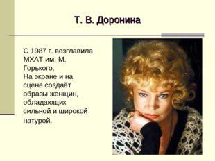 Т. В. Доронина С 1987 г. возглавила МХАТ им. М. Горького. На экране и на сцен