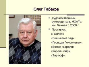 Олег Табаков Художественный руководитель МХАТа им. Чехова с 2000 г. Поставил: