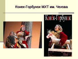 Конек-Горбунок МХТ им. Чехова