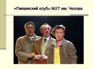 «Пиквикский клуб» МХТ им. Чехова