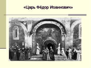 «Царь Фёдор Иоаннович»