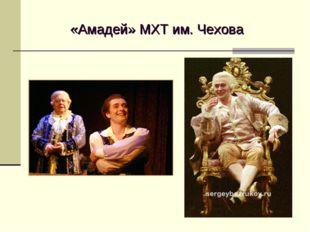 «Амадей» МХТ им. Чехова