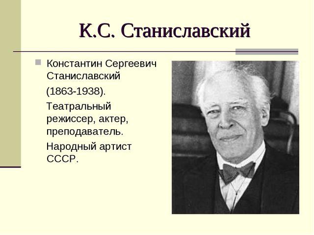 К.С. Станиславский Константин Сергеевич Станиславский (1863-1938). Театральны...