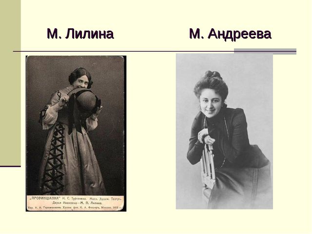 М. Лилина М. Андреева