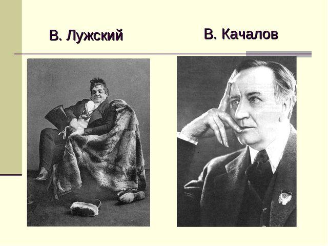 В. Лужский В. Качалов