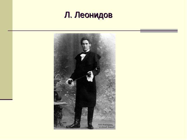 Л. Леонидов