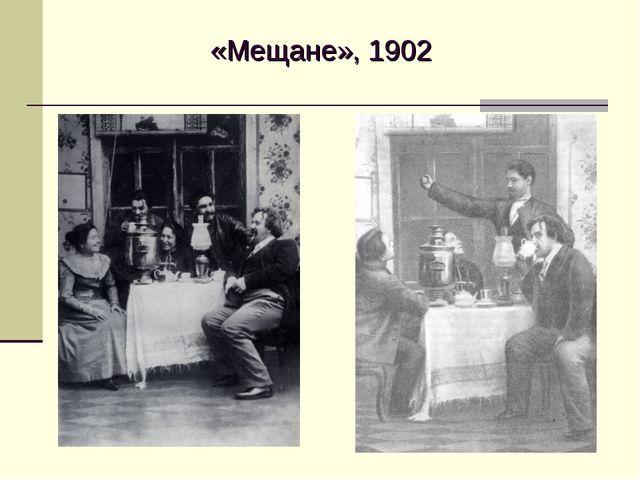«Мещане», 1902
