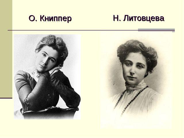 О. Книппер Н. Литовцева