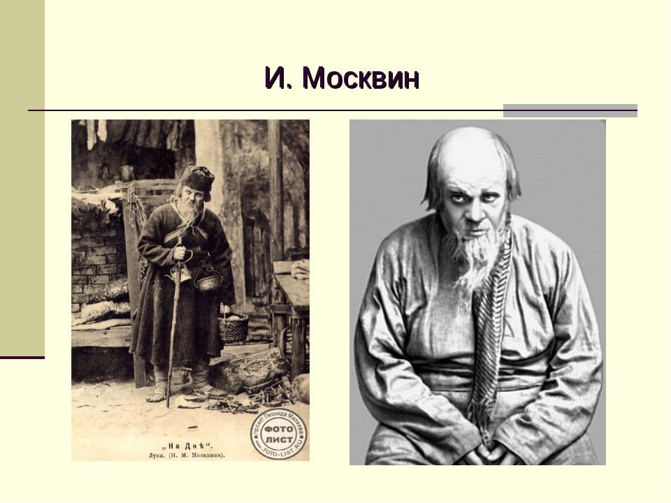И. Москвин