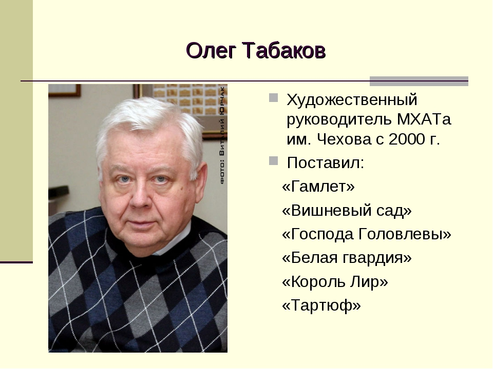 Олег Табаков Художественный руководитель МХАТа им. Чехова с 2000 г. Поставил:...