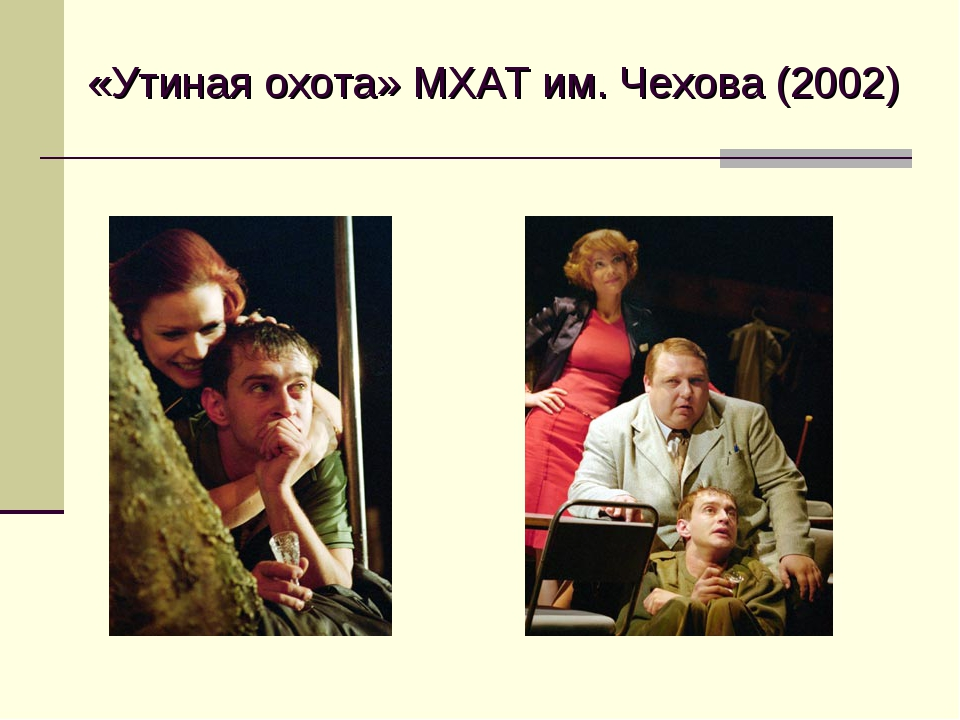 «Утиная охота» МХАТ им. Чехова (2002)