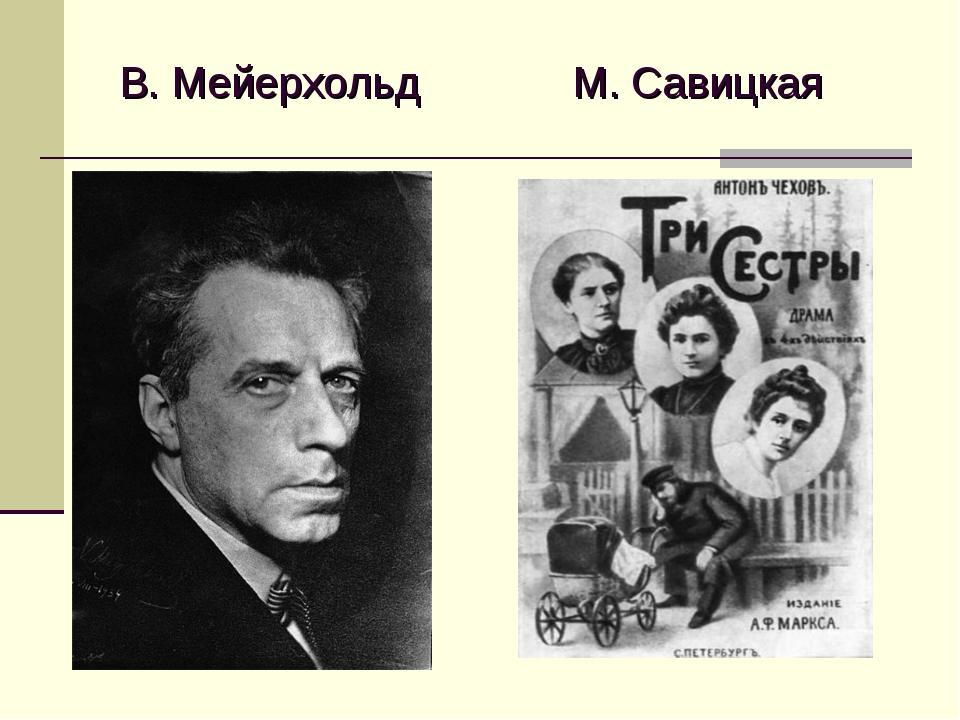 В. Мейерхольд М. Савицкая
