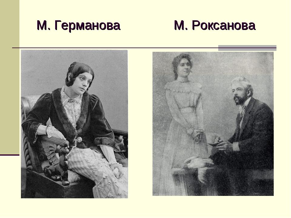 М. Германова М. Роксанова