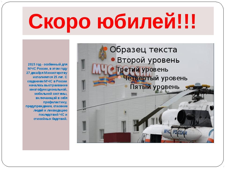 Скоро юбилей!!! 2015 год - особенный для МЧС России, в этом году 27 декабря...