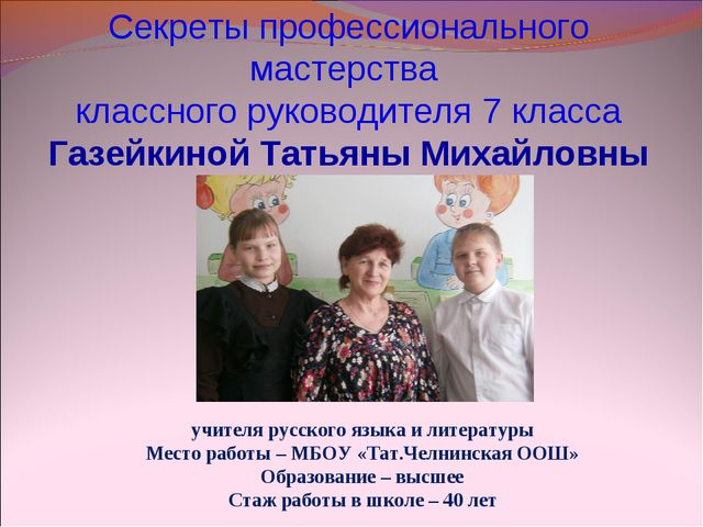 Секреты профессионального мастерства классного руководителя 7 класса Газейкин...