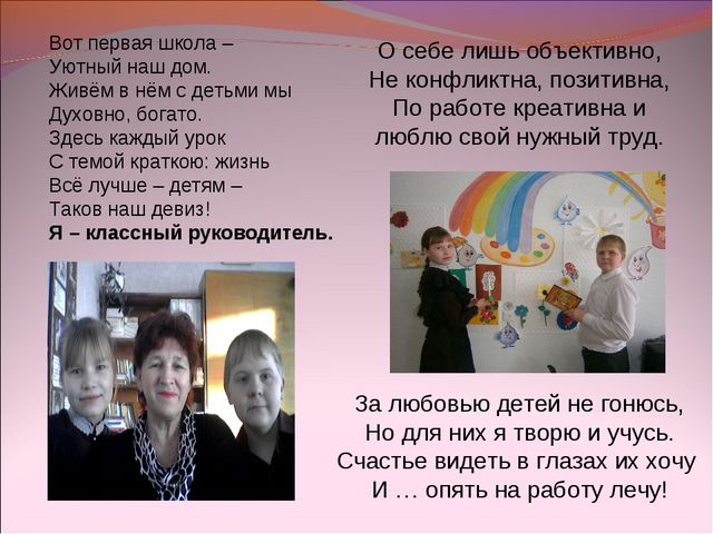 Вот первая школа – Уютный наш дом. Живём в нём с детьми мы Духовно, богато....
