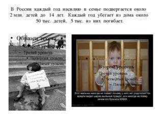 В России каждый год насилию в семье подвергается около 2 млн. детей до 14 лет
