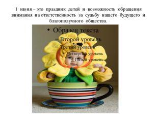 1 июня – это праздник детей и возможность обращения внимания на ответственнос