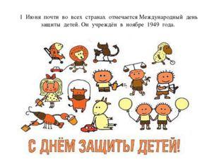 1 Июня почти во всех странах отмечается Международный день защиты детей. Он у