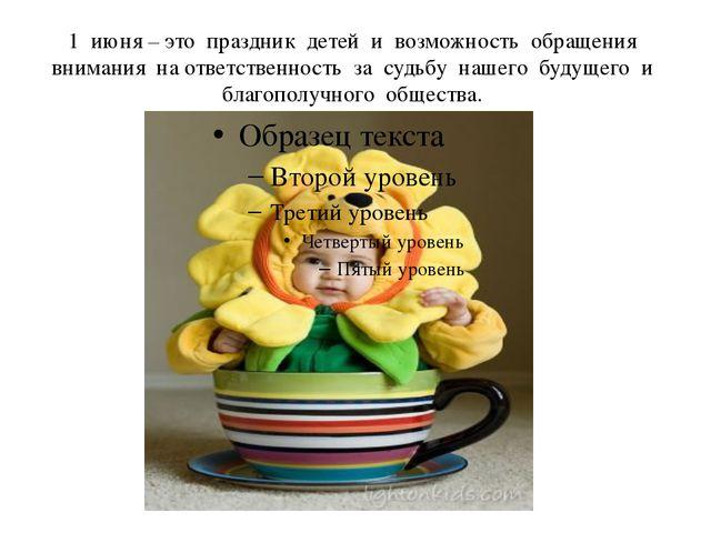 1 июня – это праздник детей и возможность обращения внимания на ответственнос...