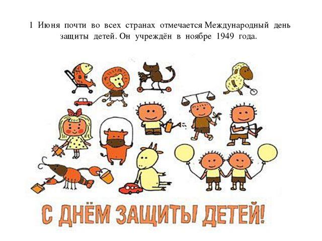 1 Июня почти во всех странах отмечается Международный день защиты детей. Он у...