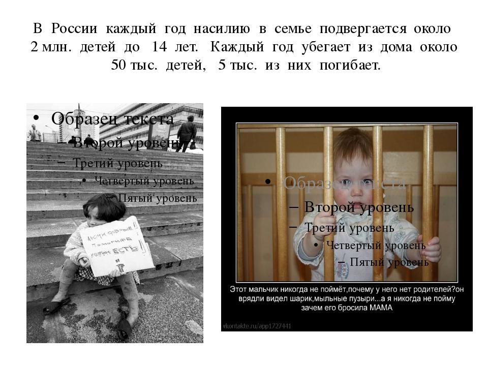 В России каждый год насилию в семье подвергается около 2 млн. детей до 14 лет...