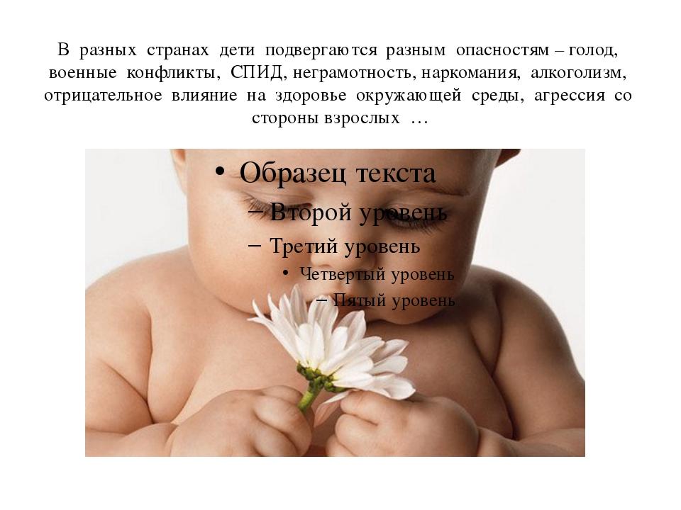 В разных странах дети подвергаются разным опасностям – голод, военные конфлик...