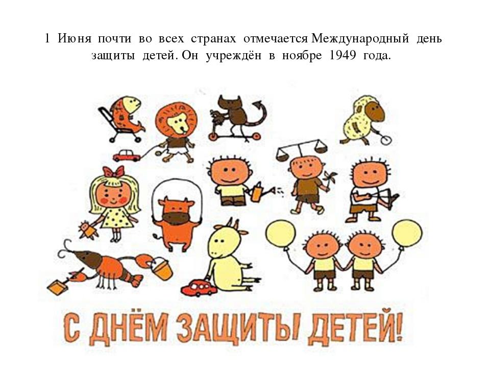 Прикольные открытки с днем защиты детей 1 июня, детские открытки днем