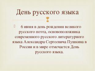 6 июня в день рождения великого русского поэта, основоположника современного