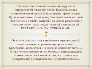 Как известно, Ломоносов выделил в русском литературном языке три стиля. Каждо