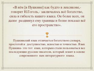 «В нём [в Пушкине] как будто в лексиконе,- говорит Н.Гоголь,- заключалось всё