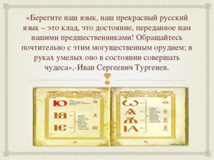 «Берегите наш язык, наш прекрасный русский язык – это клад, это достояние, пе