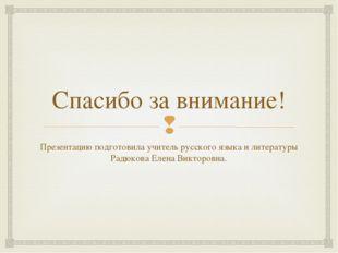 Спасибо за внимание! Презентацию подготовила учитель русского языка и литерат