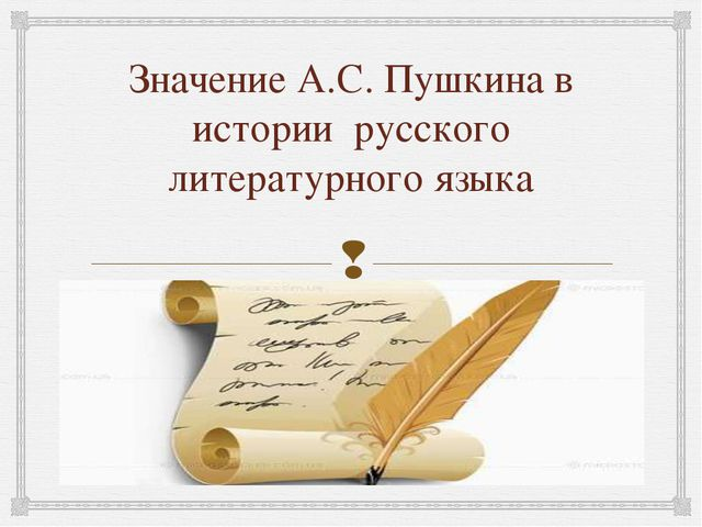 Значение А.С. Пушкина в истории русского литературного языка 