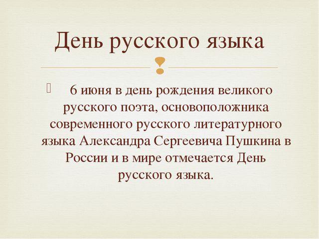 6 июня в день рождения великого русского поэта, основоположника современного...