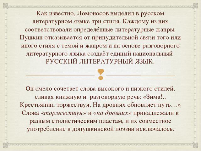 Как известно, Ломоносов выделил в русском литературном языке три стиля. Каждо...