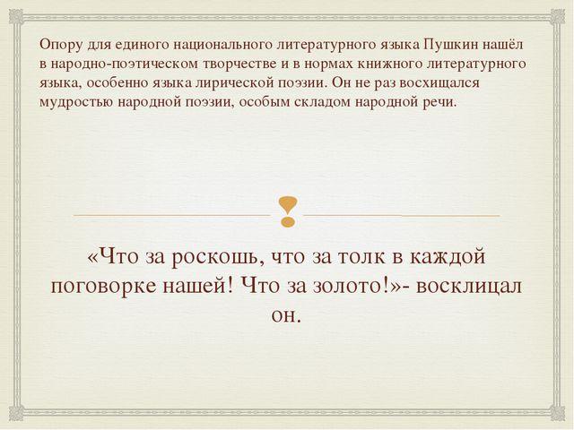 «Что за роскошь, что за толк в каждой поговорке нашей! Что за золото!»- воск...