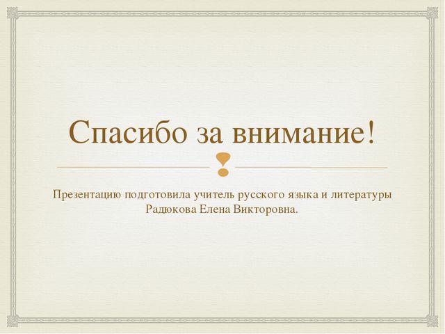 Спасибо за внимание! Презентацию подготовила учитель русского языка и литерат...