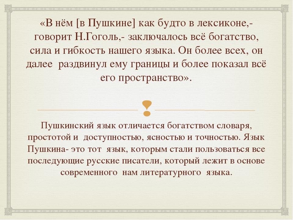 «В нём [в Пушкине] как будто в лексиконе,- говорит Н.Гоголь,- заключалось всё...