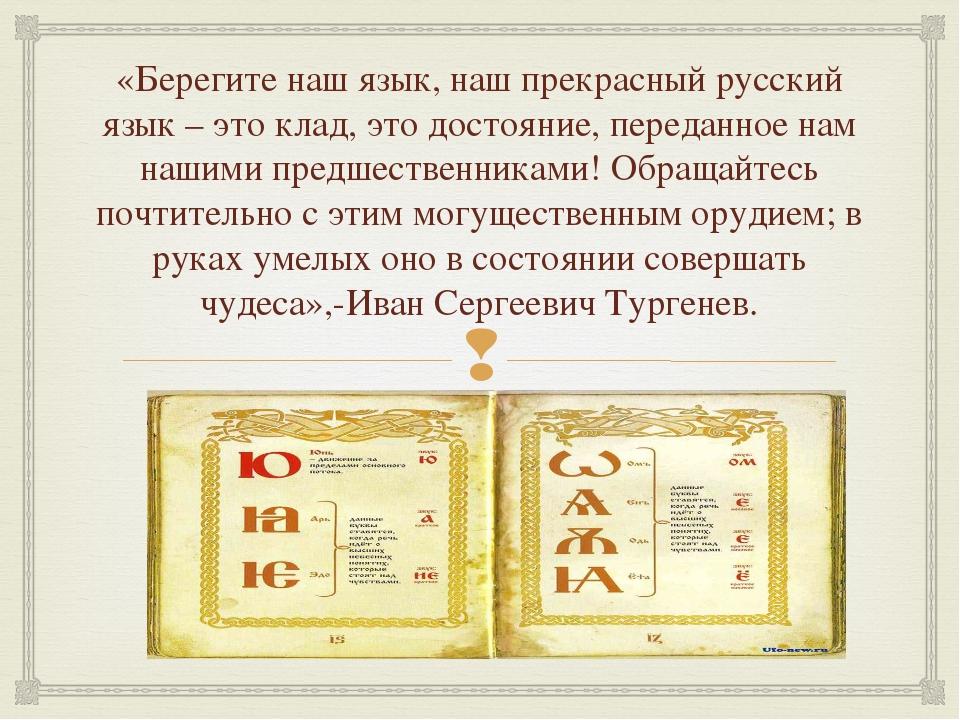 «Берегите наш язык, наш прекрасный русский язык – это клад, это достояние, пе...